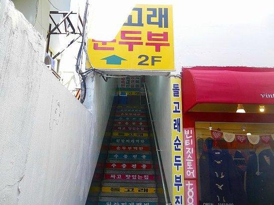 Dolphin Silky Tofu: 怪しげな階段を登った2階