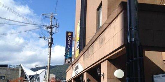 APA Hotel Nagasaki Eki Minami: The entrance