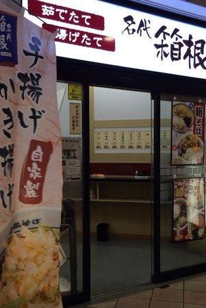 Hakone: お店の入り口