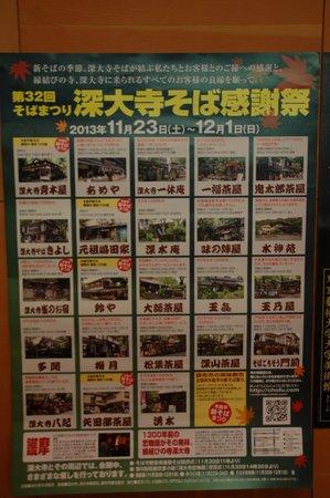 Jindai-ji Temple : 蕎麦祭りポスター