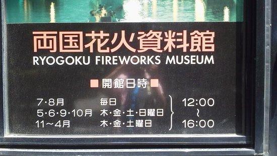 Ryogoku Fire Works Museum: 案内板。営業日時に要注意!