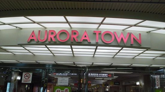 Aurora Town: 入口