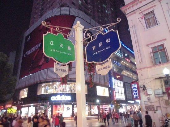 武漢吉慶街