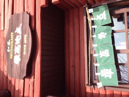 Saikochiten: JR鉄道最高地点にあるお店「最高地点」