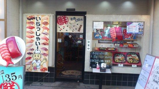 Edomae Sushi-Go-Round ( Kaitensushi ) Mori-ichi Jimboucho