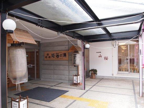 Ise Honkaido Mitsue Michi-no-Eki : 玄関