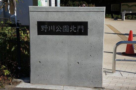 Nogawa Park : 野川公園北門