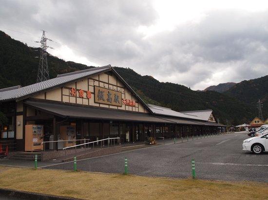 Michi-no-Eki Iitaka: 全景