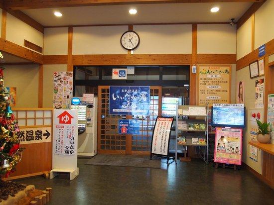 Michi-no-Eki Iitaka