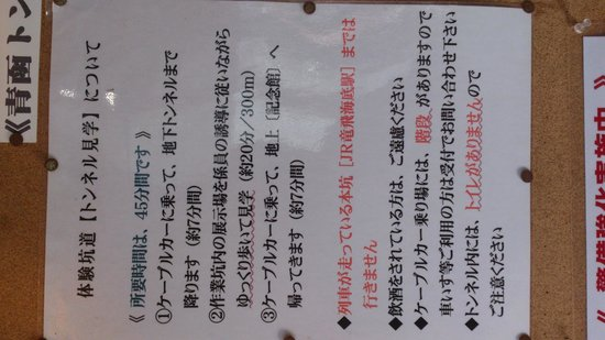 Seikan Tunnel Museum : 注意書き