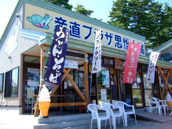 Michi-no-Eki Tanohata