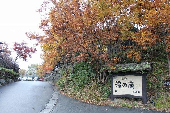 平山温泉 湯の蔵, 駐車場から望む寿亭入口