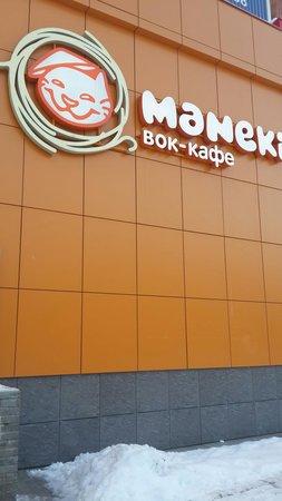 Wok-Cafe Maneki: Вывеска