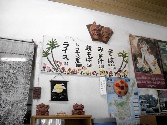 Chibana Shokudo: メニューです。