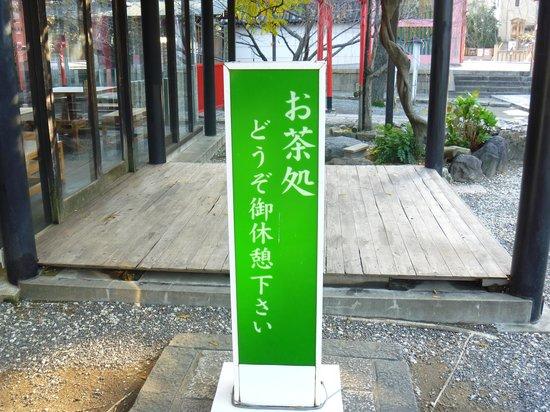 Fujii-dera Kannon Temple: 境内茶屋