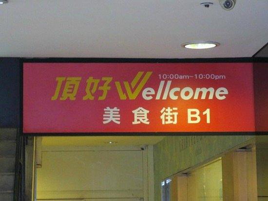 Shin Shin Department Store: 店内入口