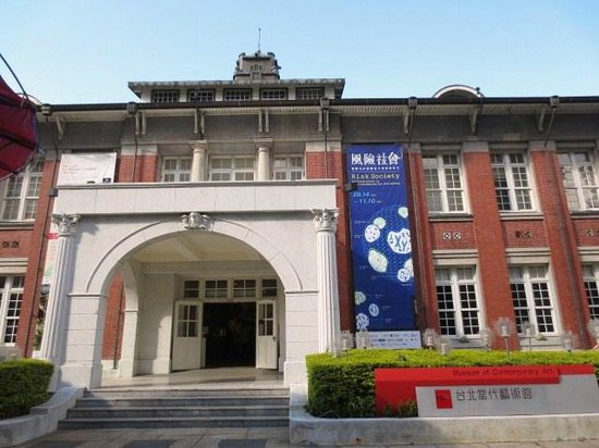 Museum of Contemporary Arts, Taipei : 建物外観