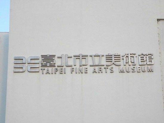 Fine Arts Museum: 建物正面