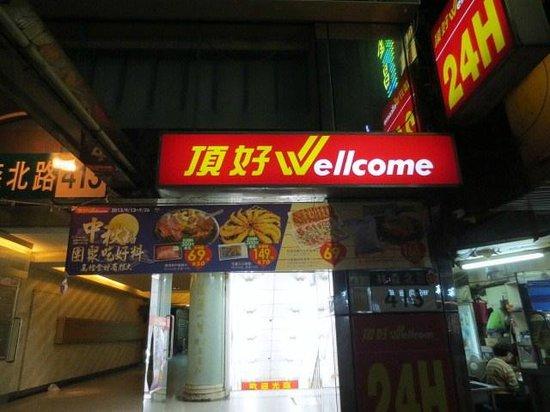 Wellcome Supermarket - Linshen: 建物入口