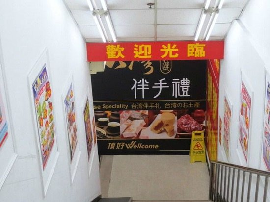 Wellcome Supermarket - Linshen: 地階案内