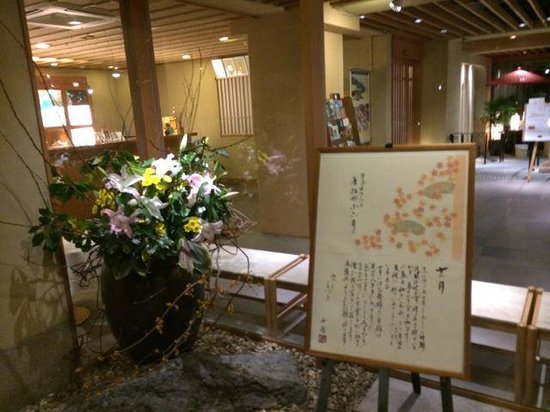 Mizu no To: Entrance