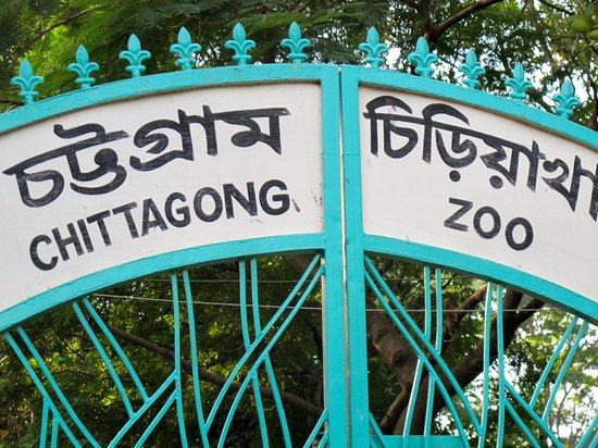 ‪Chittagong Zoo‬
