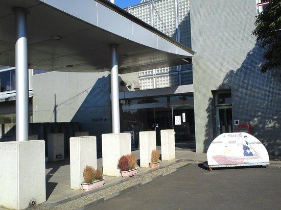 Kanpo no Yado Itako: 入口の様子