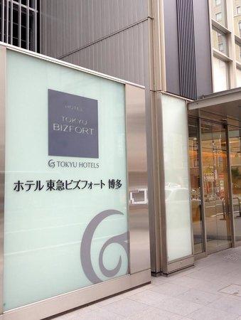 Hakata Tokyu REI Hotel: ホテルの入口
