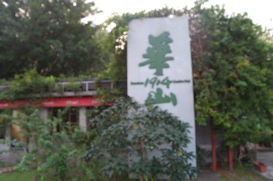 Huashan 1914 Creative Park: Huashan 1914