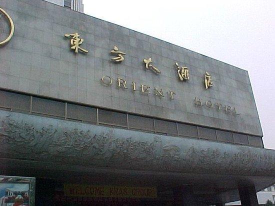 Orient Hotel Xi'an : L'hotel