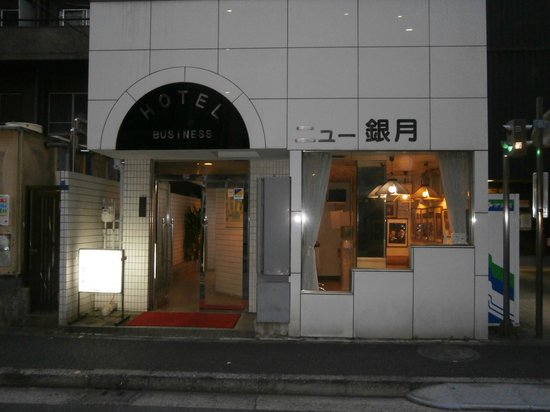 Business Hotel New Gingetsu : ホテル正面