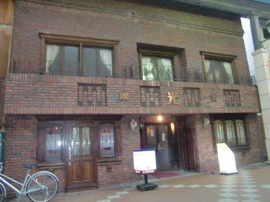 Otaru Miyakodori Shopping District: レトロな喫茶店