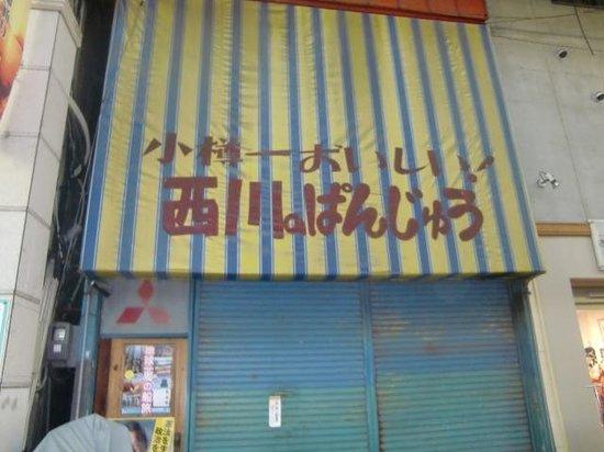 Otaru Miyakodori Shopping District: 西川ぱんじゅう