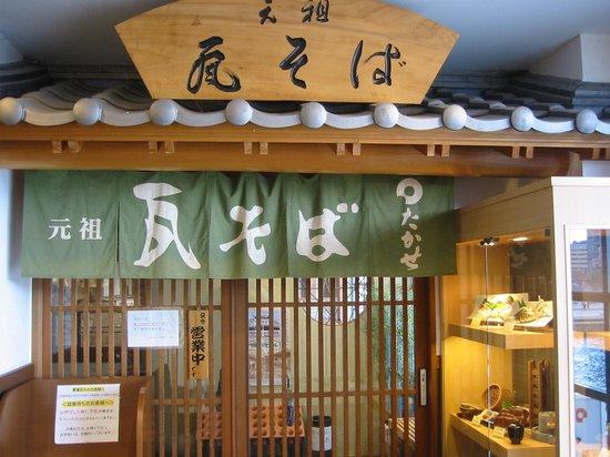 Ganso KawaraSoba Takase Mojiko Retro: 店の入り口