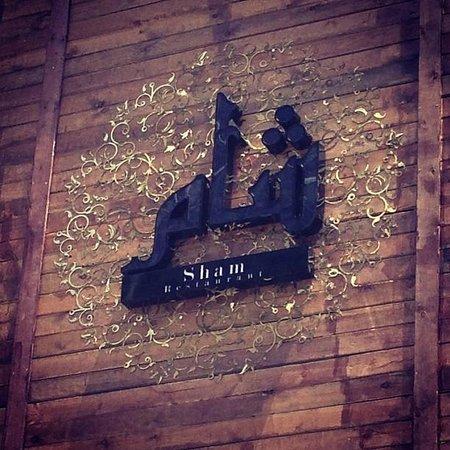 Sham Arabic Restaurant