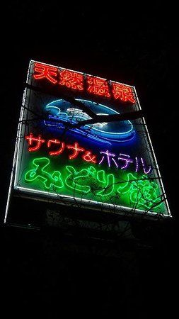 Midorikan: 県道沿いの看板