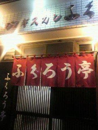 Fukuroutei : お店の外観