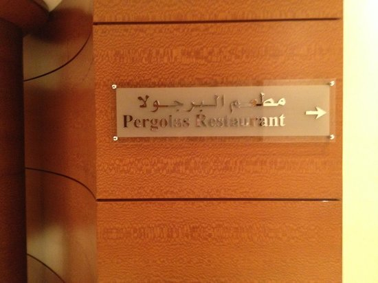 Roda Al Murooj : Restaurant entrance
