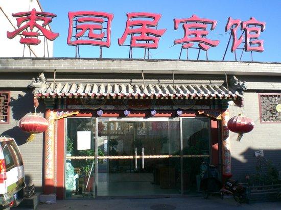 Zaoyuanju (Hutong Inn) : Entrée de l' hotel