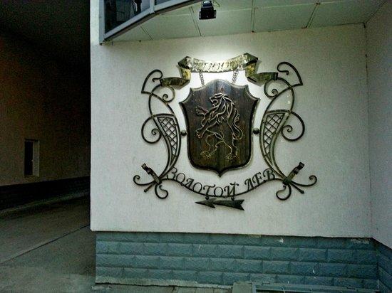Zolotoy Lev Hotel (Golden Lion Hotel): Вход