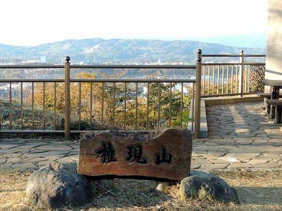 Mt. Hadano Gongen : 権現山頂上