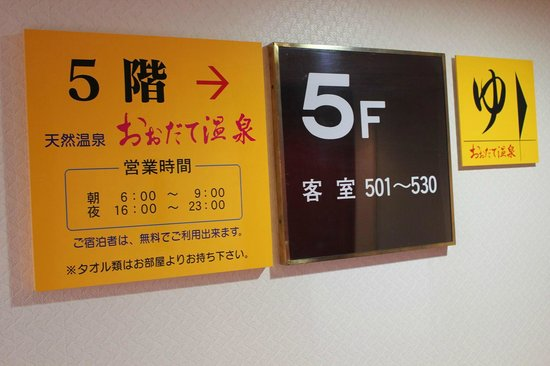 Royal Hotel Odate : 5階の温泉表示