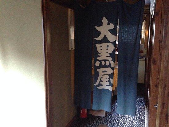 Daikokuya : 館内