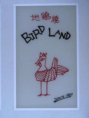 Birdland: The one and only sign you'll see outside the restaurant.