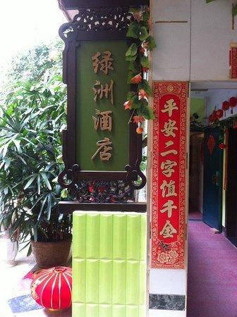 Guilin Oasis Inn: オアシスイン