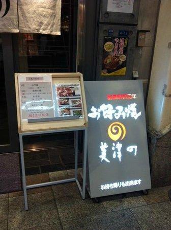 Mizuno : お店の入り口