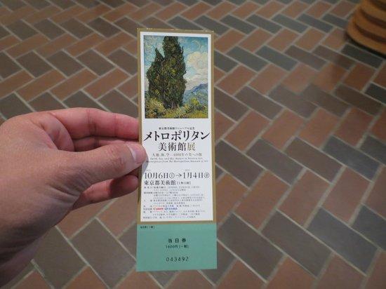 Tokyo Metropolitan Art Museum: x