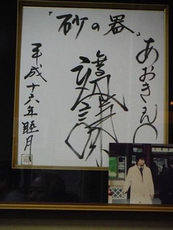 Sushi Kappo Aoki: 店内で見た色紙