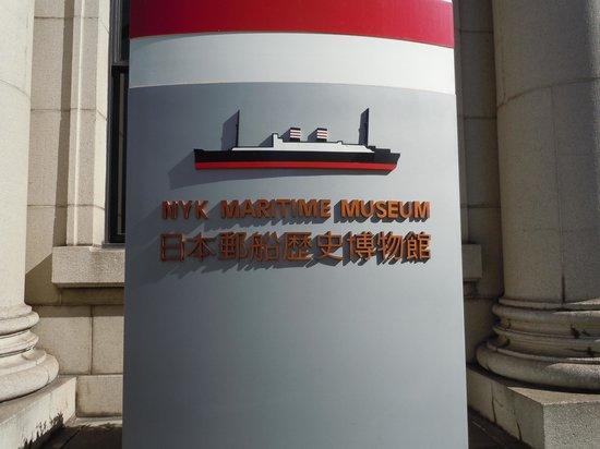 NYK Maritime Museum: 日本郵船 歴史博物館