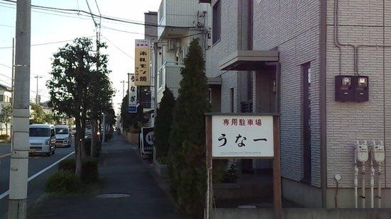 Unaichi : 駐車場入り口看板